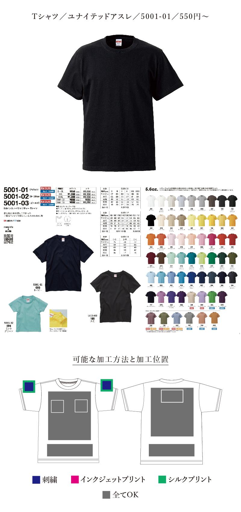 【Tシャツ】おすすめボディ Tシャツ/ユナイテッドアスレ/5001-01/550円から